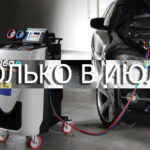 Диагностика и заправка кондиционера + озонирование салона  2000 рублей!