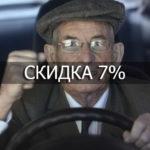 Пенсионерам скидка 7%